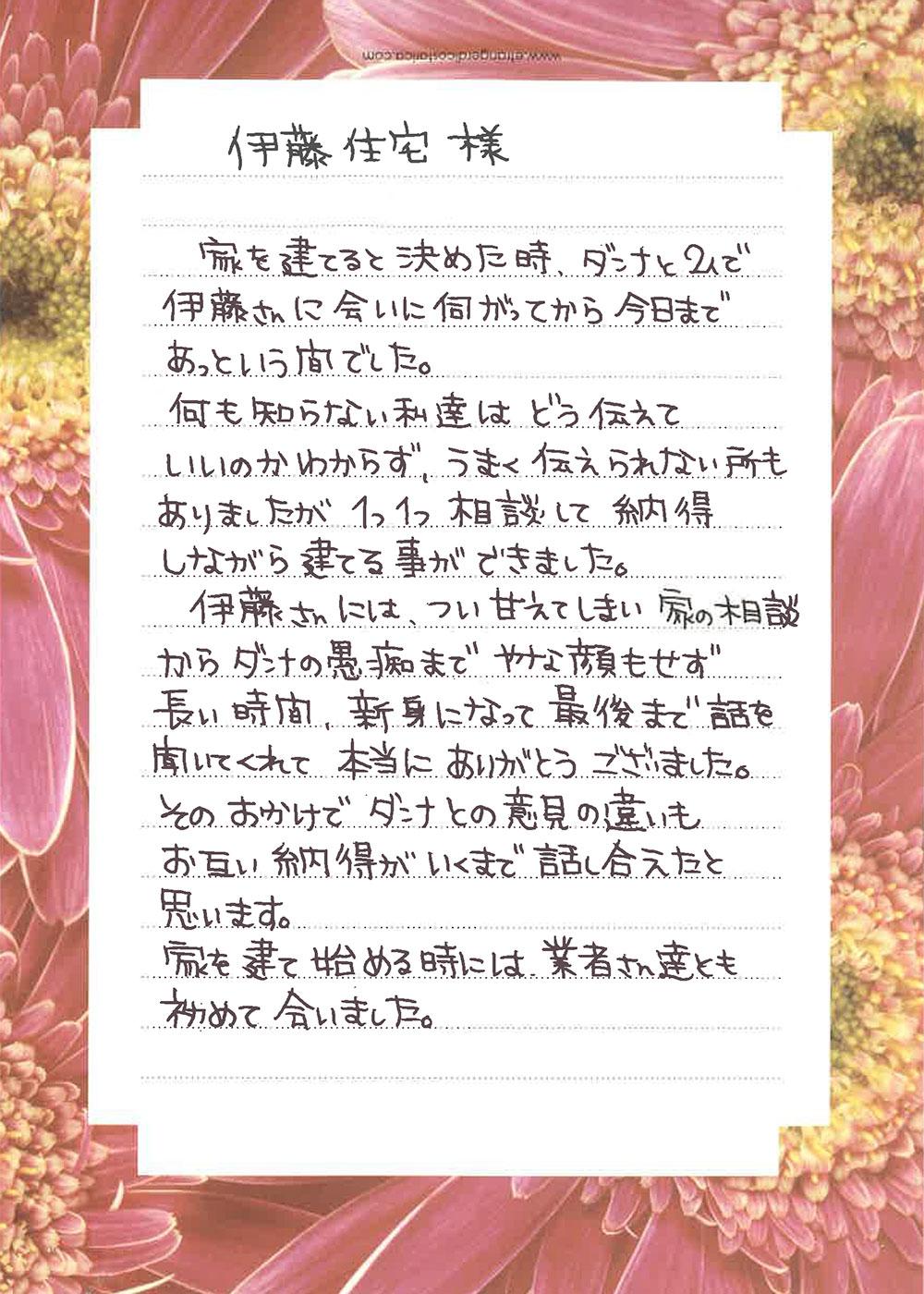 letter_2-1