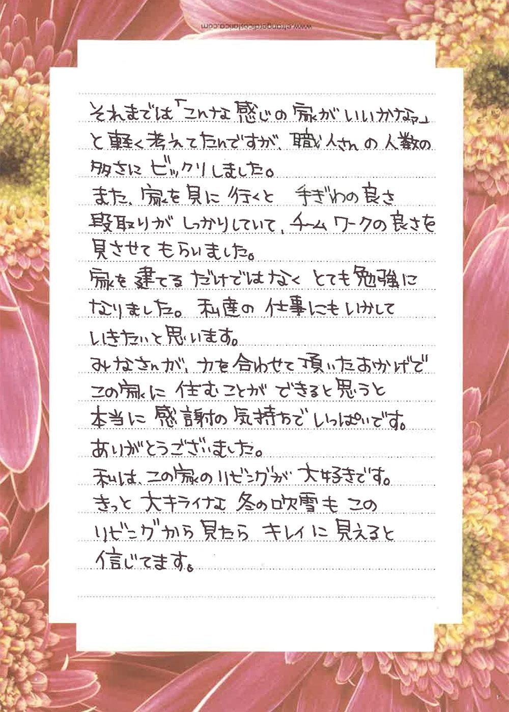 letter_2-2