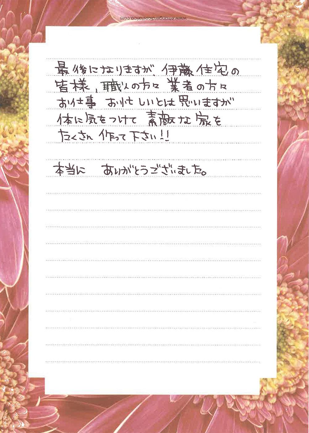 letter_2-3