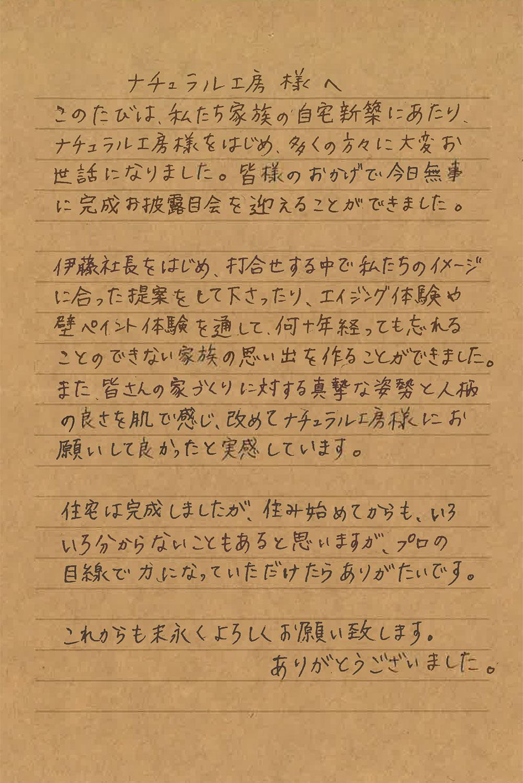 letter_6_1