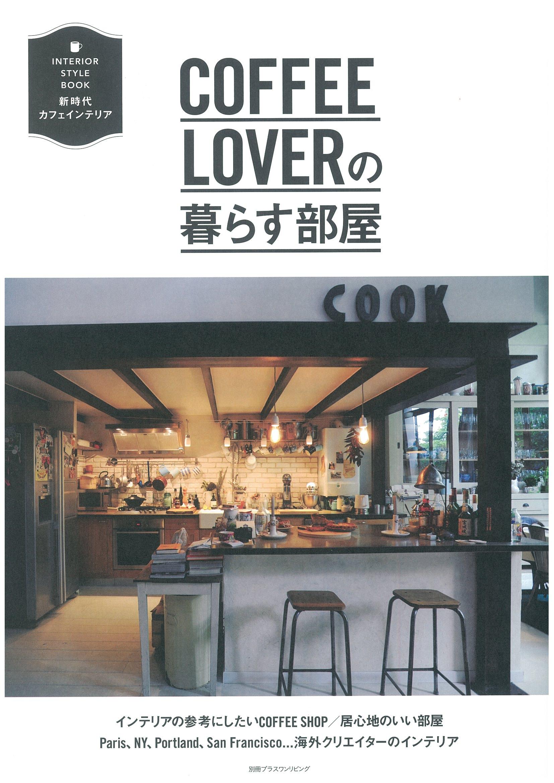 別冊プラスワン_COFFEELOVERの暮らす部屋