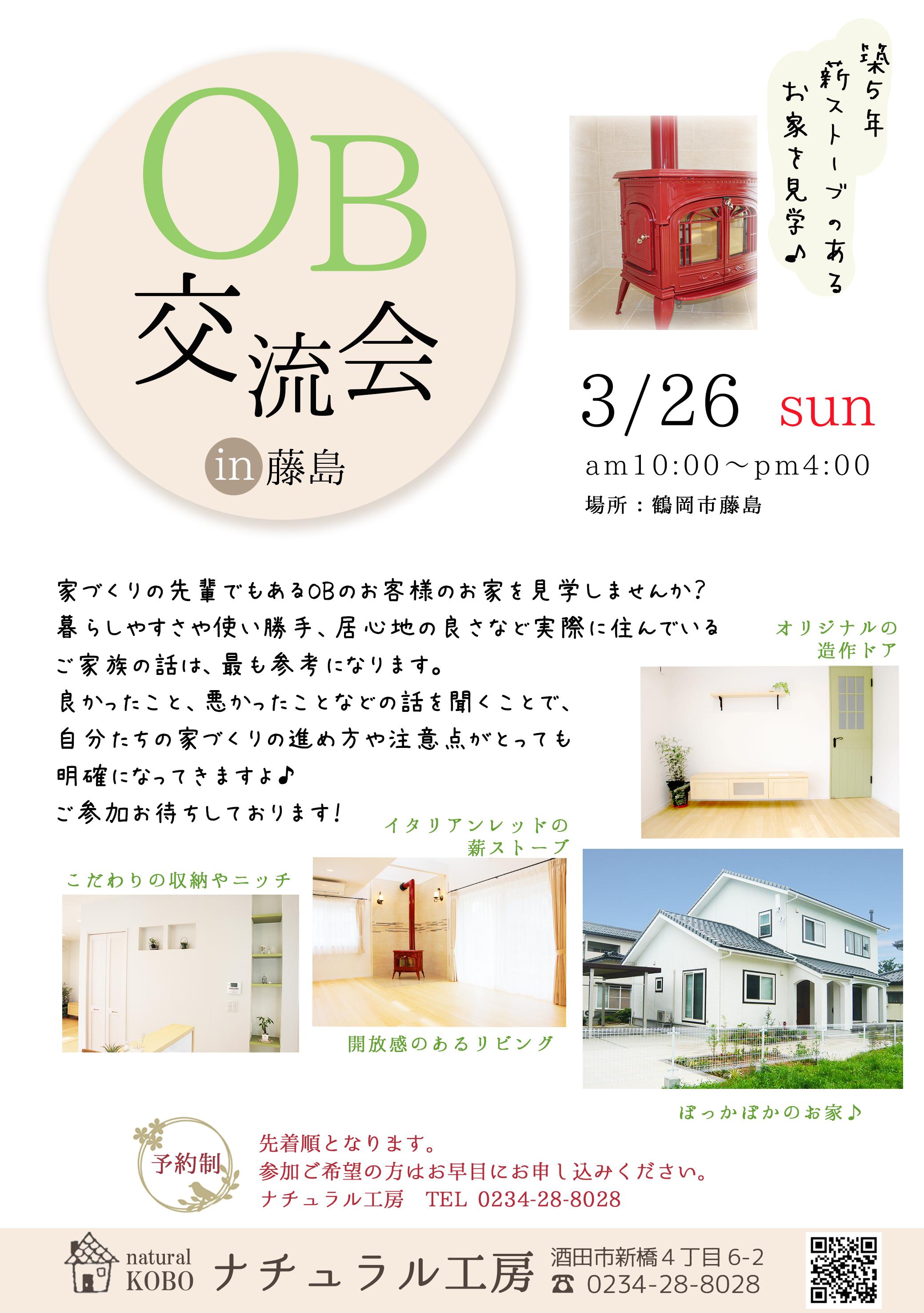 OB交流会チラシ(0326)