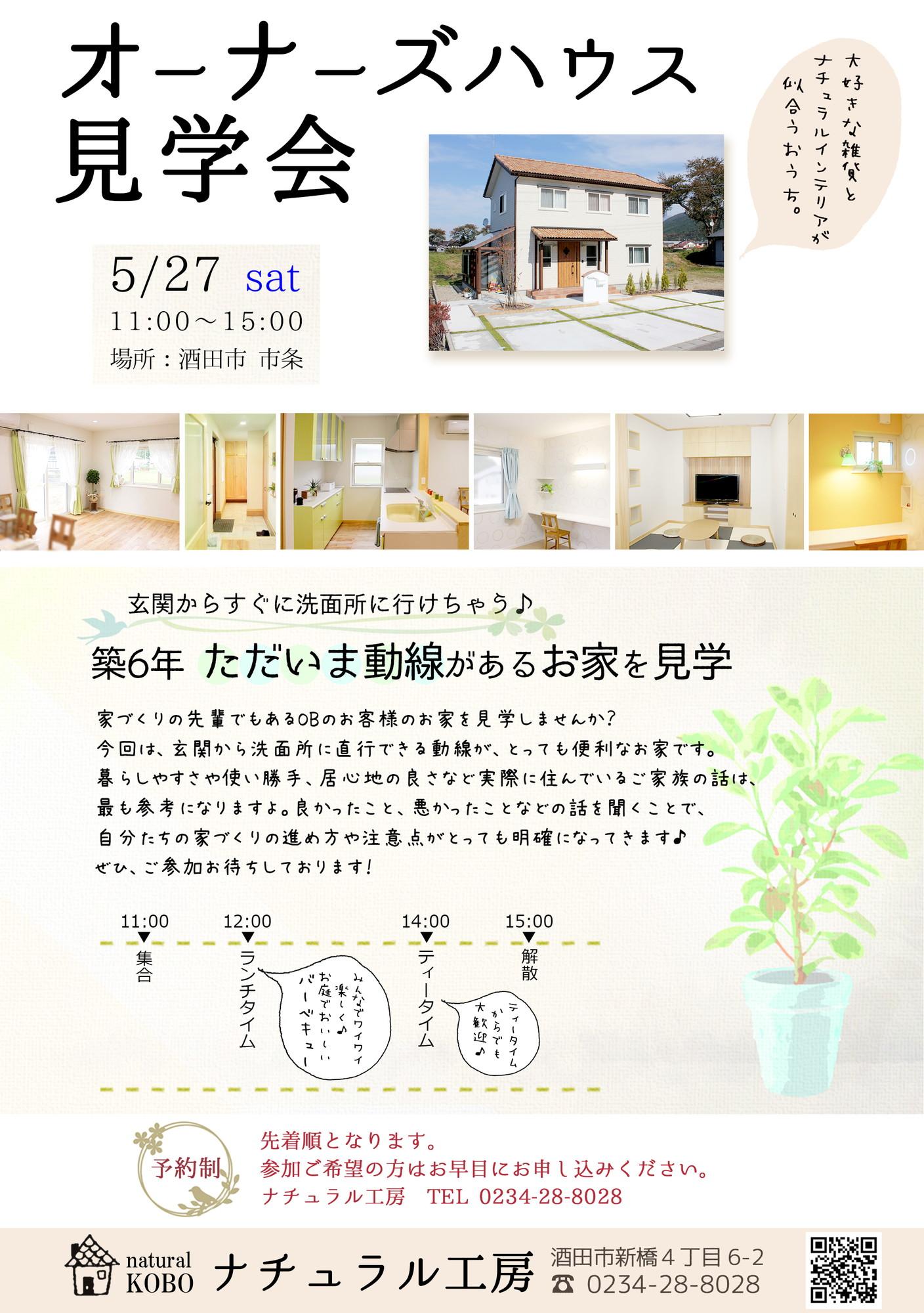 オーナーズハウス見学会チラシ(0527)