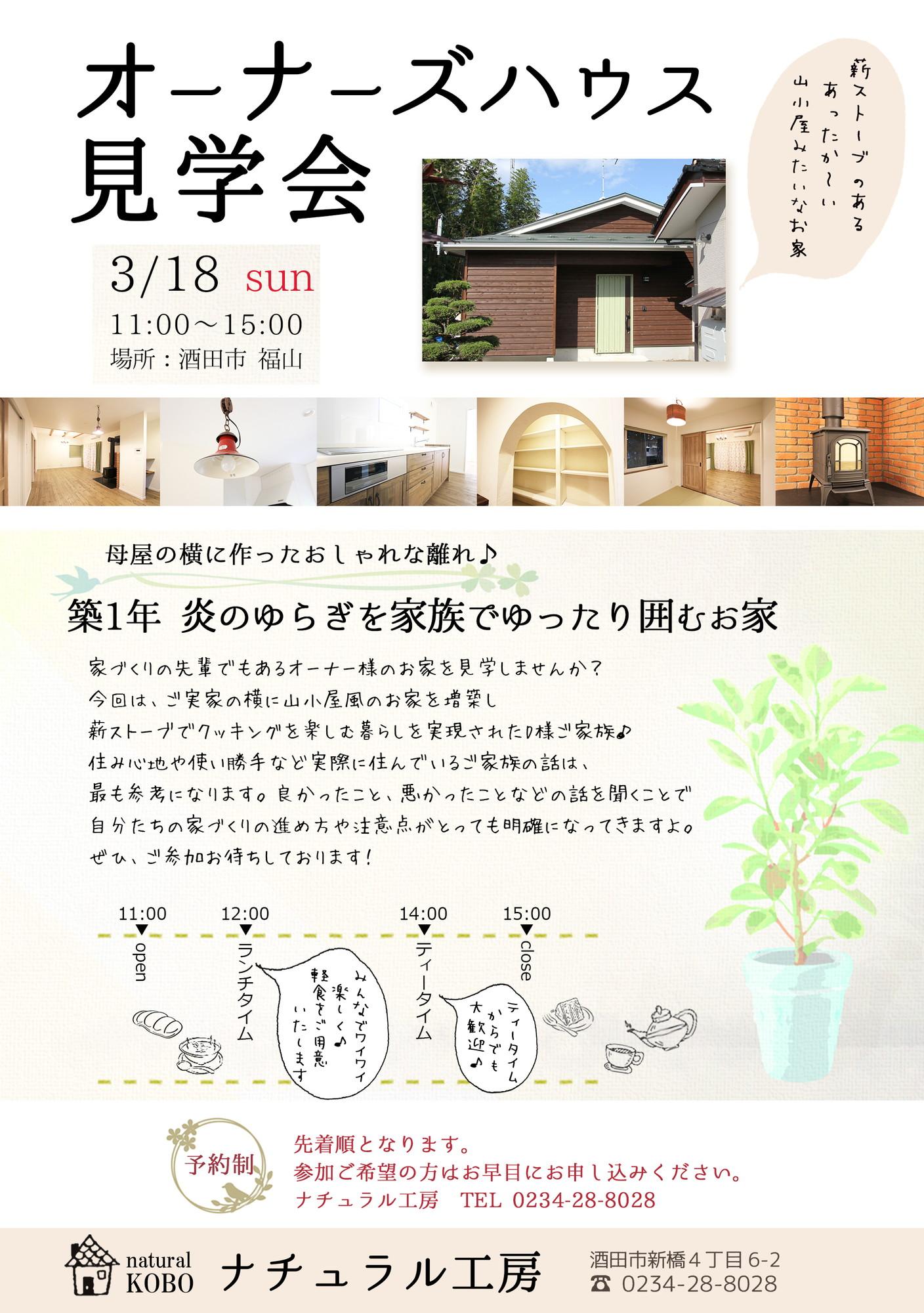 オーナーズハウス見学会チラシ(2018.03.18)new