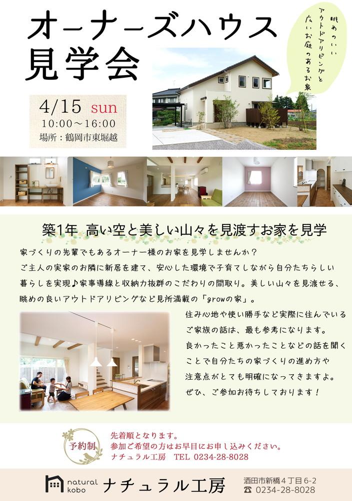 オーナーズハウス見学会チラシ(2018.04