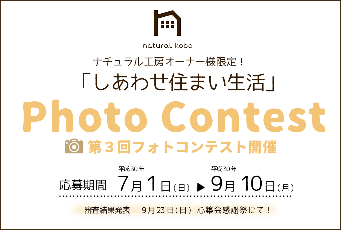 photocontest2018-01