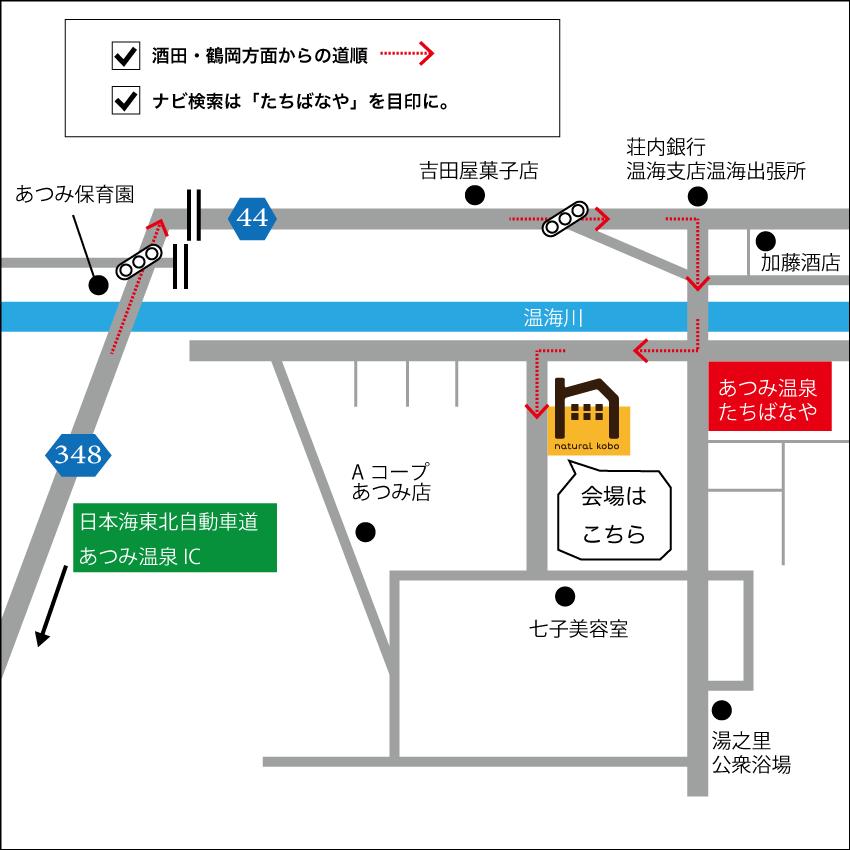ナチュラルスタイル新築完成見学会への地図はこちら。【酒田鶴岡で自然素材にこだわりmamanママンの家、新築を手掛ける工務店 ナチュラル工房伊藤住宅】