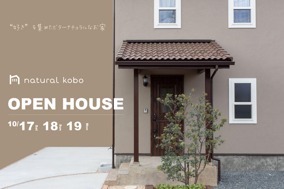 鶴岡市にてmamanママンの新築完成見学会を開催