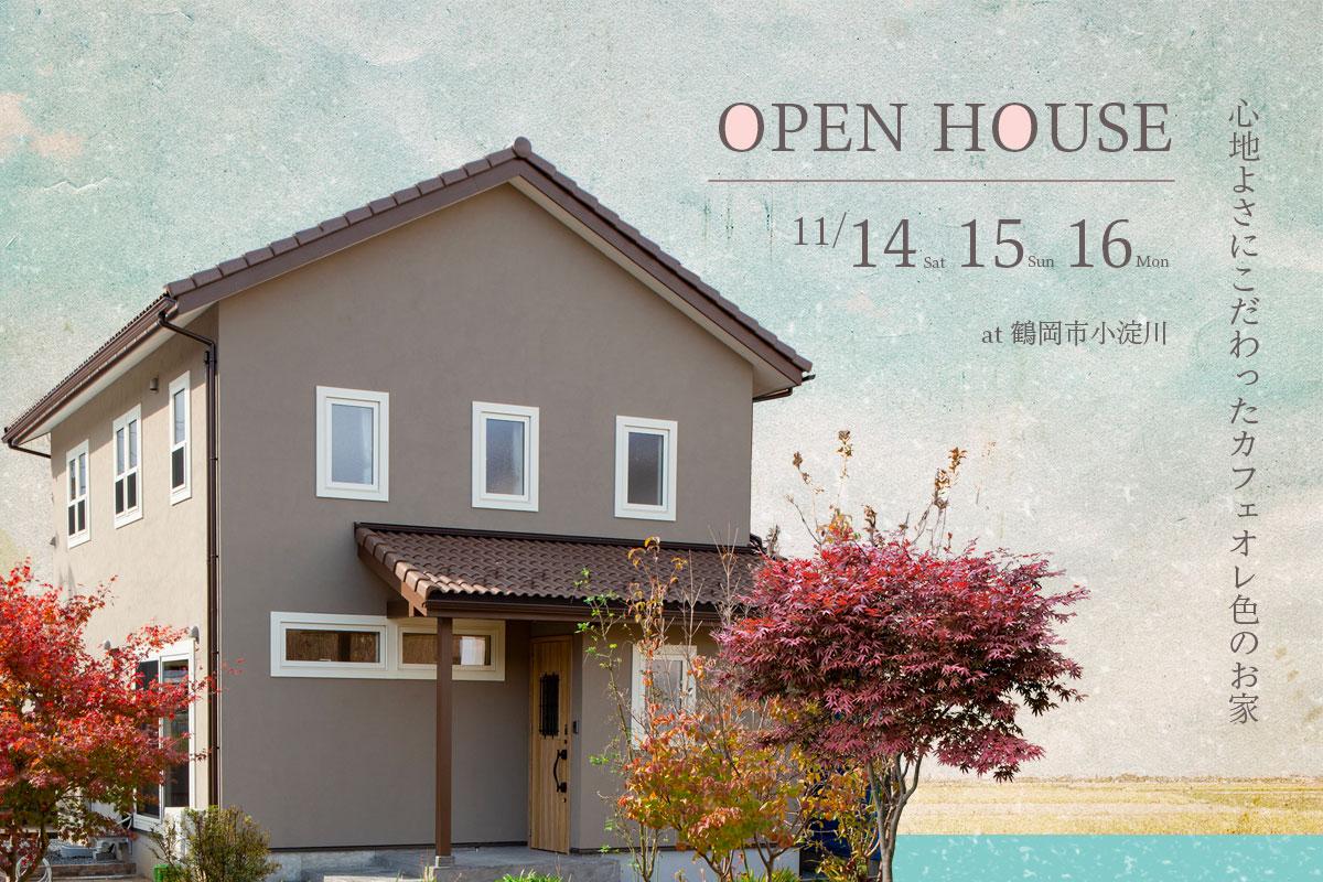 鶴岡市にてカフェオレカラーのママン新築完成見学会を開催